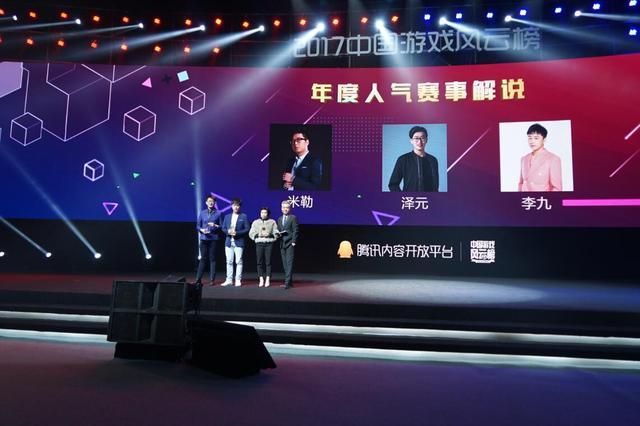 2017中国游戏风云榜:年度人气游戏解说公布
