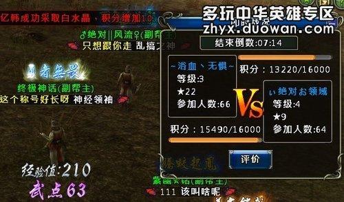 《中华英雄》联盟争霸战的玩法简单介绍