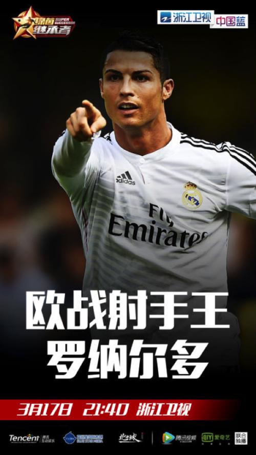 电视综艺助推中国足球 FIFA OL 3创造IP培育全