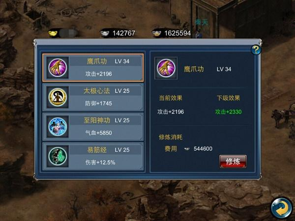 武林争锋 天拓游戏《倚天》玩转战力提升
