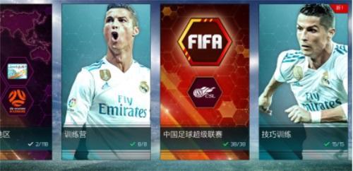 《FIFA足球世界》中超版本剧情模式正式开启