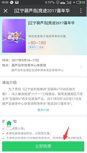 竞迹嘉年华售票开启:MISS骚男解说 LPL战队参赛