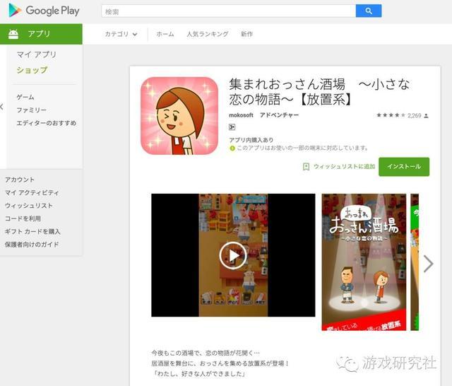"""如此鸡贼 日本开发者教你""""如何免费汉化你的游戏"""""""
