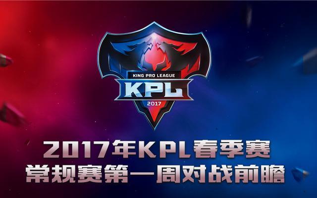 2017年KPL春季赛第一周对战前瞻 对话、碰撞与复仇