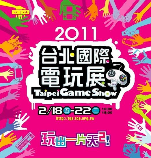 台北电玩展2月18日开幕 中日韩制作人齐聚