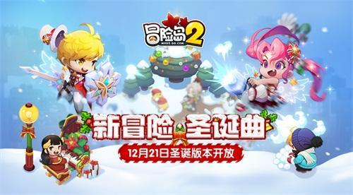"""香港马会白小姐《冒险岛2》奏响""""新冒险圣诞曲"""" 十大活动邀你圣诞狂欢"""