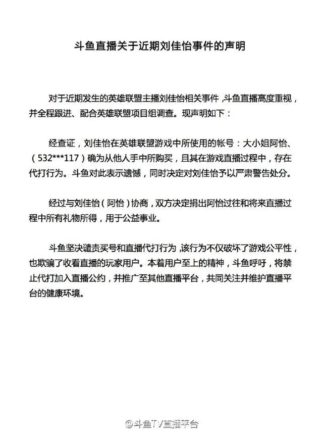 斗鱼:对刘佳怡严肃警告处分 捐出所有礼物所得