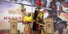 游戏京剧合作 《西楚霸王》CJ现场扬传统文化