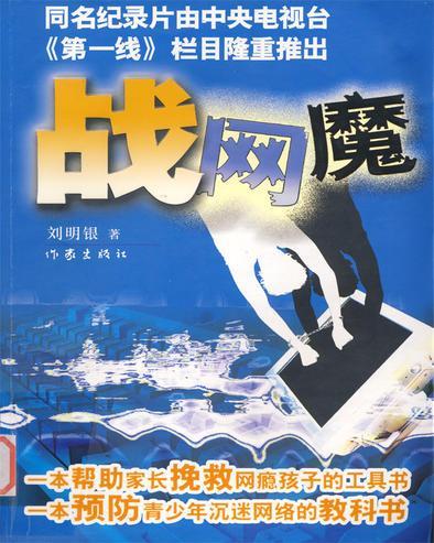 央视编导刘明银拍摄的纪录片《战网魔》同名图书