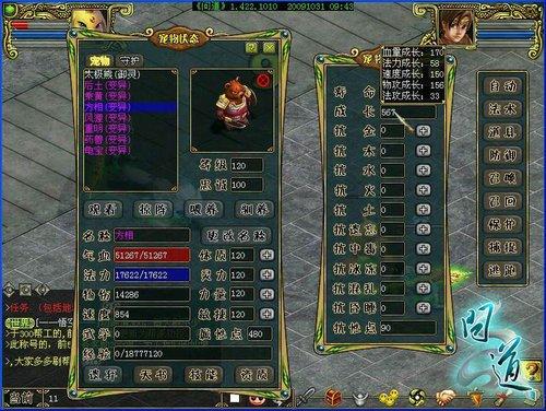 ...神兽为《问道》增加了更多的中国传统文化色彩也让玩家有更...