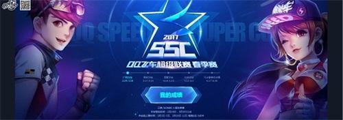 SSC2017首站线上赛 半程赛况简析
