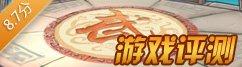 QQ精武堂游戏评测