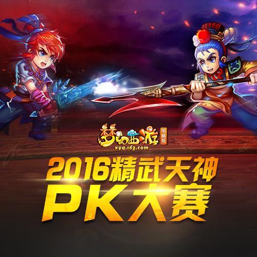 扶摇天下 - 梦幻PC版