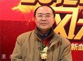 亚太动漫协会秘书长王六一