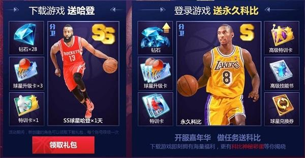引领篮球竞技手游潮流 《最强NBA》不删档开启
