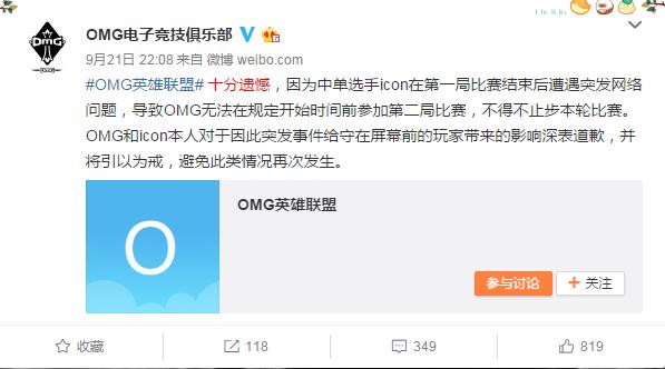 icon网吧打职业比赛惨遭掉线 修复无果OMG遗憾落败
