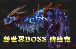 全新世界boss:纳拉卡,风暴领主