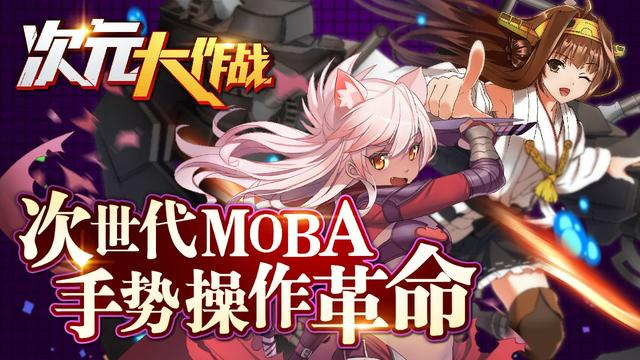 """马太效应愈发明显 MOBA手游如何打破""""双轮盘""""模式困局"""