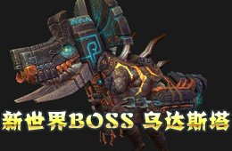 全新世界boss:乌达斯塔