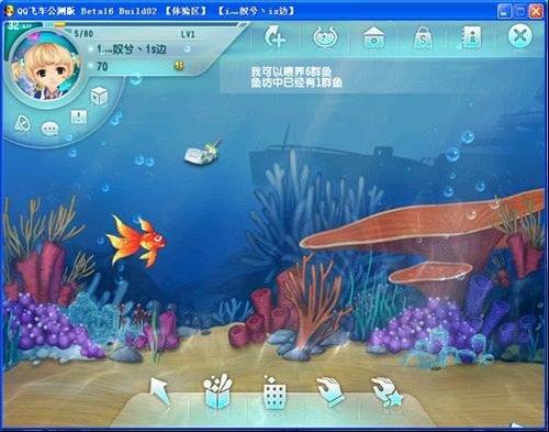 最酷渔民心得 qq飞车 养鱼偷鱼攻略高清图片