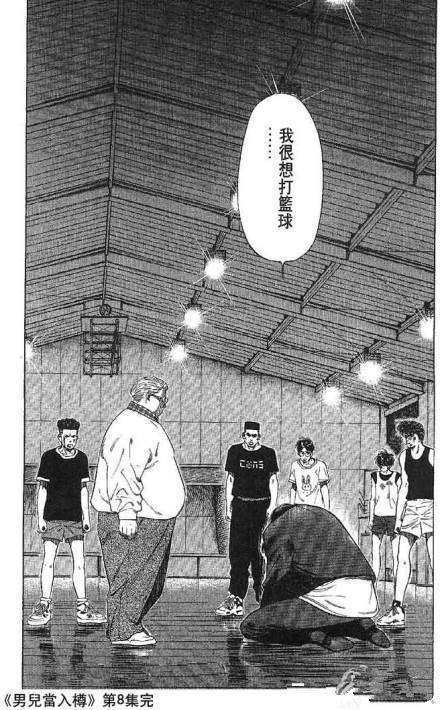 灌篮高手经典台词盘点:教练我想打篮球非第一