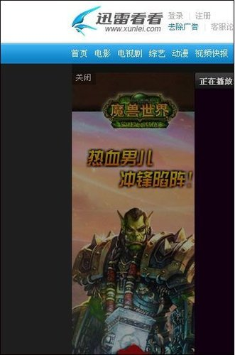 版署澄清:称巫妖王尚未通过审批 开服日期未定