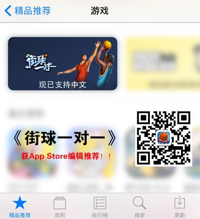 咸鱼游戏携Miniclip新作《街球一对一》获苹果推荐
