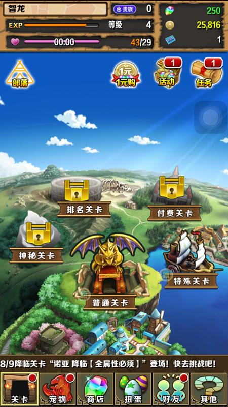 《智龙迷城》评测:三消游戏的华丽蜕变