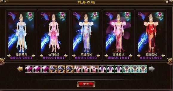 白富美的游戏世界 天龙八部所有时装已买