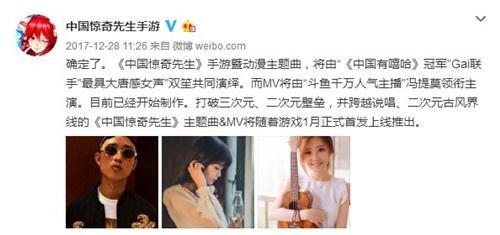 """《中国惊奇先生》手游1月16日全平台首发 """"大师团""""曝光"""