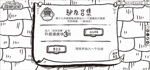 王大锤配音 《魔兽世界》推出超萌宣传片