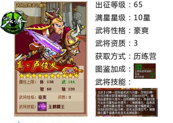 """《QQ水浒》""""玉麒麟""""显战力 看卢俊义结缘梁山好汉"""