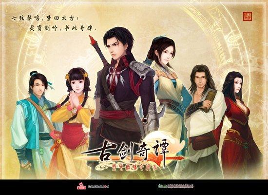 你的古剑,新的奇谭 开启2011手游盛宴