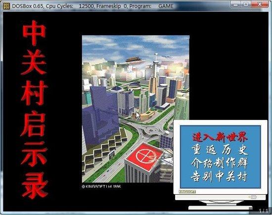 第一款商业游戏软件《中关村启示录》推出