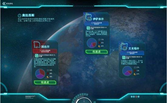 行星边际2新手教学基础篇之如何战斗