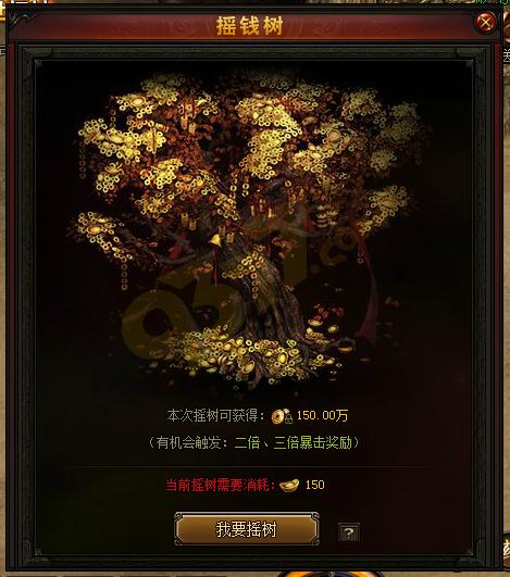 赤月传说2摇钱树怎么玩