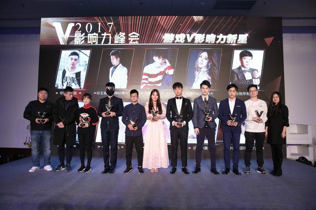 聚焦游戏红人 2017 V影响力峰会游戏分论坛完美落幕