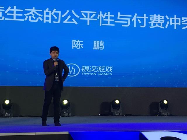 银汉游戏陈鹏:电竞游戏的盈利模式依旧有突破空间