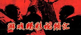腾讯游戏频道精彩游戏视频全推荐