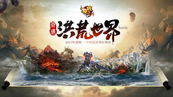 还原山海经大世界 腾讯正式发布《轩辕传奇手游》