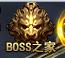 西游伏妖篇boss之家