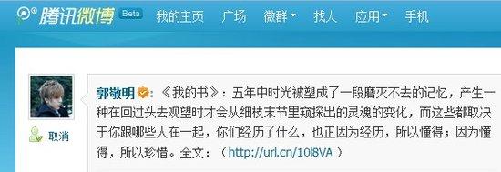 郭敬明腾讯微博全文首发诛仙2《我的书》序