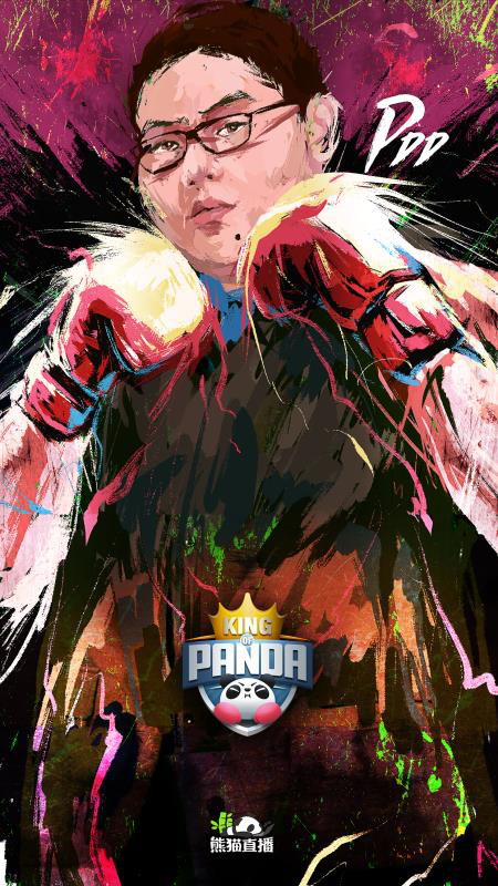 《King of Panda》今日开战,PDD疑受伤?
