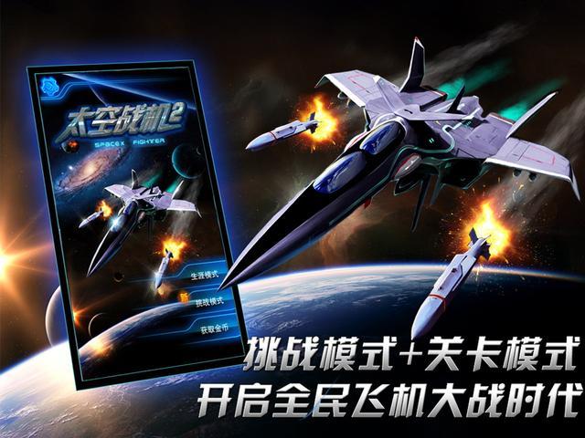 打飞机也能称霸全国 网易手游 太空战机2 发布