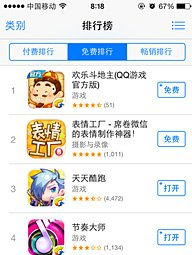 《欢乐斗地主》正式登陆APP Store 荣登免费榜第一