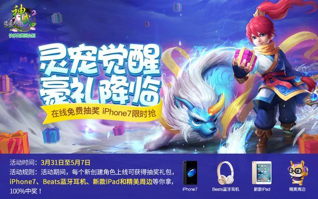 《神武2》灵宠觉醒喜迎开测送豪礼 玩游戏送iPhone7