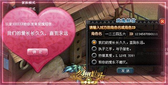 """《幻想世界》""""情动玫瑰园""""浪漫上线"""