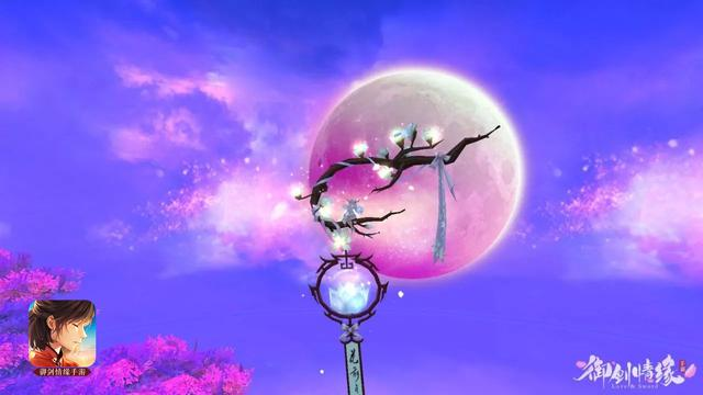修仙绝技 新《御剑情缘》飞行幻化百变