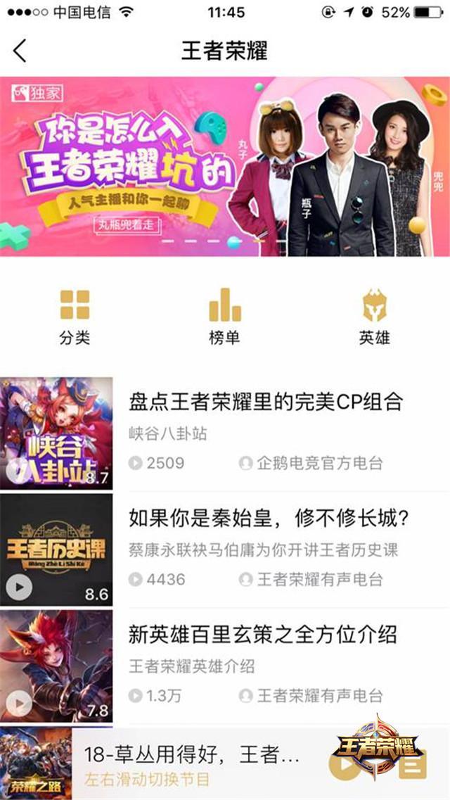 【王者日报】《王者荣耀》新地图再度爆料 CEC2017中国电子竞技嘉年华落幕