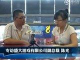 专访盛大游戏副总裁陈光视频